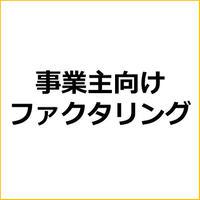 「会計上の仕分け処理の仕方」事業主向けファクタリング記事テンプレート!