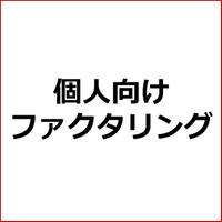 「みんなのファクタリング利用法」記事テンプレート!