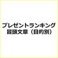 「成人祝いプレゼント」ランキング冒頭記事作成テンプレ!