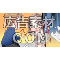 【漫画広告素材】バストアップ4