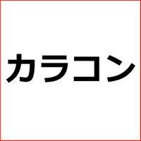 「世代別カラコンの選び方」コンタクトアフィリエイト向け記事テンプレ!