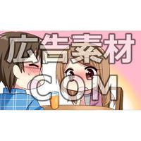 【漫画広告素材】女性の恋活4