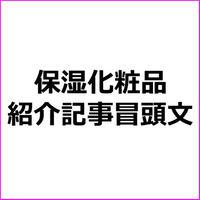 【30代前半向け】保湿化粧品紹介記事の冒頭文章作成テンプレ!