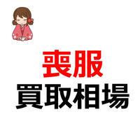 着物買取の相場「喪服」記事テンプレ(900文字)