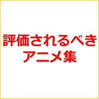 もっと評価されるべきアニメ「20作品」レビュー記事テンプレ集!