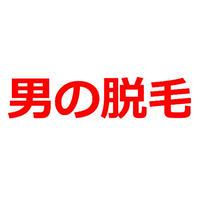 【記事LP】男性向け「脱毛」商品をアフィリエイトするクッション記事3000文字!