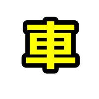 【専門・比較サイト向け】車買取・査定アフィリエイト記事パック(13000文字)