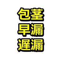 【フルセット版】男のお悩み「包茎・早漏・遅漏」専門アフィリエイトブログを作る記事セットパック!(21000文字)