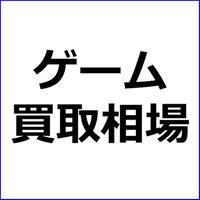 「3DSの買取相場」ゲーム買取アフィリエイト向け記事テンプレ!