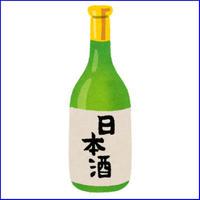 日本酒アフィリエイトブログを作る記事セットパック!(約34100文字)