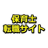 保育士転職サイト「保育バランス」紹介記事テンプレ!(500文字)