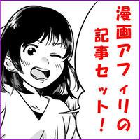 【特典付き】漫画アフィリエイト向け「127作品」のレビュー集記事テンプレ!