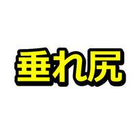 【記事LP】女性向け「垂れ尻」解消方法とヒップアップ商品アフィリエイト穴埋め式記事テンプレート(ブログ・ペラサイト兼用/3400文字)