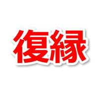男性向け復縁アフィリエイト「元カノにフラれた場合の復縁方法」(4000文字)