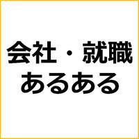 【会社・就職あるある】営業マン