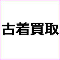 「古着を高く売るコツ」アフィリエイト記事作成テンプレート!