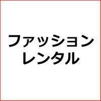 「ファッションレンタルランキング」記事のテンプレート!