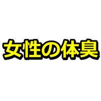 【特典付き】女性の体臭解消アフィリエイトブログを作る記事セット!(29400文字)