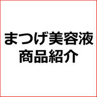 まつげ美容液「湘南美容ロングラッシュリッチ」商品紹介記事テンプレ!(約300文字)