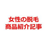 女性に脱毛器をアフィリエイトする商品紹介記事セット!(1800文字)