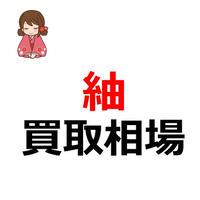 着物買取の相場「紬」(つむぎ)記事テンプレ(800文字)