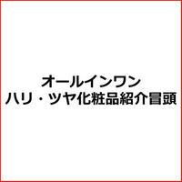 【20代後半向け】ハリ・ツヤオールイワン化粧品紹介記事の冒頭文章作成テンプレ!