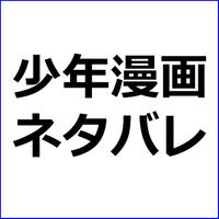 「シティハンター・ネタバレ」漫画アフィリエイト向け記事テンプレ!