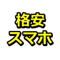 格安スマホアフィエイトブログを作る記事セット!(32900文字)