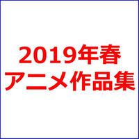 2019年春アニメ「20作品」レビュー記事テンプレ集!