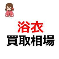着物買取の相場「浴衣」記事テンプレ(1000文字)