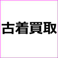 「着ない服をお金に換える方法」アフィリエイト記事作成テンプレート!