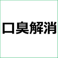 「口臭を防ぐための日常ケア法」アフィリエイト記事テンプレート!