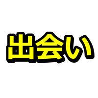 男性向け出会い系アフィリエイト「比較サイト」を作るサイト紹介記事10セット!(1万文字)