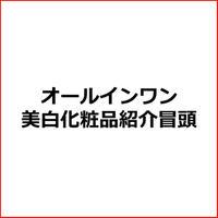 【30代前半向け】美白オールイワン化粧品紹介記事の冒頭文章作成テンプレ!