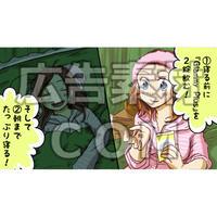 バストアップの指導を受ける女性3(漫画広告素材#03)