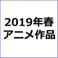 「進撃の巨人 Season3 Part.2作品レビュー」アニメアフィリエイト向け記事テンプレ!