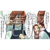 姉にグチを言う女性1(漫画広告素材#03)