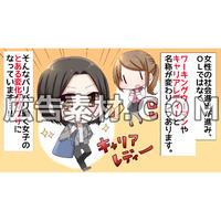 【漫画広告素材】出来る女の恋活1