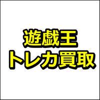 「遊戯王トレカ買取」アフィリエイトブログを作る記事セット!