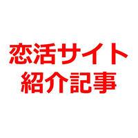 恋活サイト「ペアーズ」アフィリエイト記事テンプレート(1100文字)