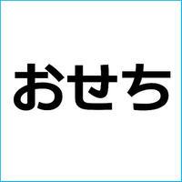 「板前魂」おせち業者紹介記事のテンプレート!