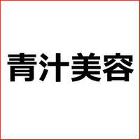 「青汁に含まれる栄養素」PPCアフィリエイト向けの青汁記事のテンプレ!