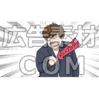 悔しがる小太りの男性(漫画広告素材#05)