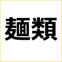 「そばおすすめランキング」お取り寄せグルメ穴埋め式アフィリエイト記事テンプレート!