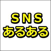 「SNSあるある」まとめ16記事のテンプレ!