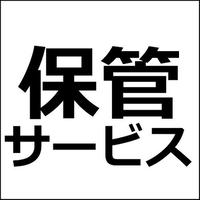 衣装保管サービス「リナビス」商品紹介記事テンプレート!