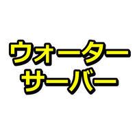 【ウォーターサーバーアフィリエイト】比較・ランキングブログを作る記事セットパック!(15000文字)