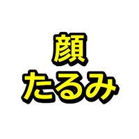女性向けアフィリエイト記事:40代からの「顔のたるみ」解消法!(ブログ・ペラサイト兼用/6000文字)