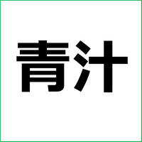 「大麦若葉とは」青汁アフィリエイト向け記事テンプレ!