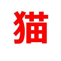 「オシキャット」の紹介記事テンプレート(約200文字)